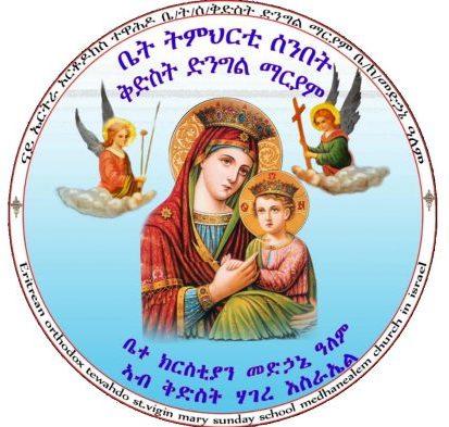 Mahberemariamisrael